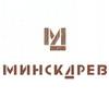 Минскдрев