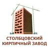 Столбцовский кирпичный завод